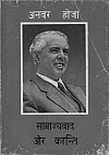 ENVER HOXHA. THE HINDI EDITION OF IMPERIALISM AND THE REVOLUTION