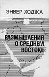 """Энвер Ходжа. """"Размышления о Среднем Востоке. 1958-1983. Из Политического дневника""""."""