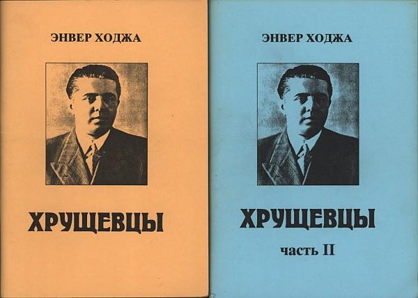 [Изображение: enver_hoxha_the_khrushchevites_russia.jpg]