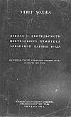 """Энвер Ходжа. """"Доклад о деятельности Центрального Комитета Албанской партии труда на II съезде АПТ 31 марта 1952 года""""."""