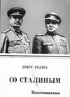 """Энвер Ходжа. """"Со Сталиным. Воспоминания""""."""
