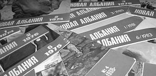 "Журналы ""Новая Албания"" на русском языке"
