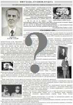 Раздел «ВОПРОСЫ – ОТВЕТЫ» сайта «Энвер Ходжа. Его жизнь и работа».