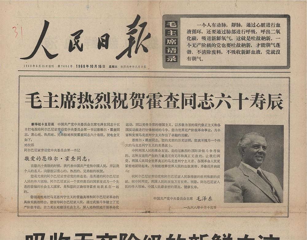 Орган ЦК КПК - газета 'Жэньминь Жибао' от 16 октября 1968 года.