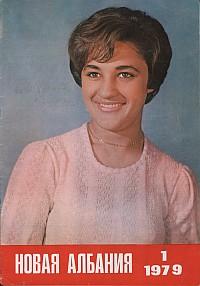 Журнал 'Новая Албания' № 1 за 1979 год (обложка)