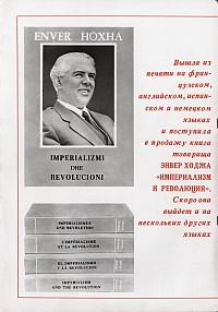 Журнал 'Новая Албания' № 1 за 1979 год (2-ая страница)