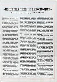 Журнал 'Новая Албания' № 1 за 1979 год (3-ья страница)