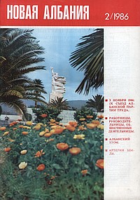 Журнал 'Новая Албания' № 2 за 1986 год (обложка)