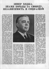 Журнал 'Новая Албания' № 2 за 1986 год (1-ая страница)