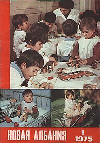 Журнал 'Новая Албания' № 1 за 1975 год (обложка)