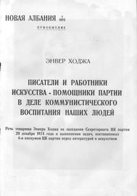 Приложение к журналу 'Новая Албания' № 1 за 1975 год (обложка Приложения)