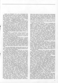Приложение к журналу 'Новая Албания' № 1 за 1975 год (1-ая страница Приложения)